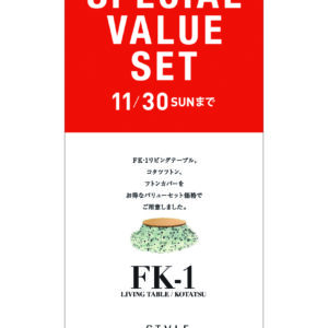 FK1_タテ長POP_2014