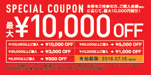 special_coupon_A3-1