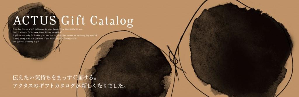 gift_catalog_main