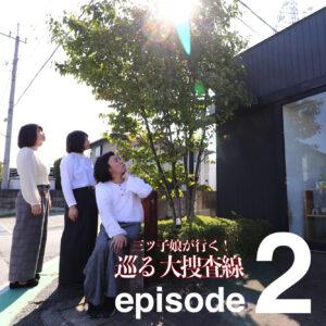 episode2