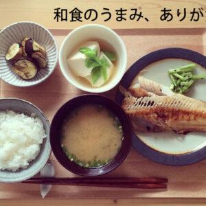 和食のうまみ、ありがたみ